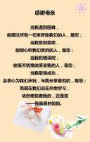 米黄色复古感恩母亲节宣传动效H5