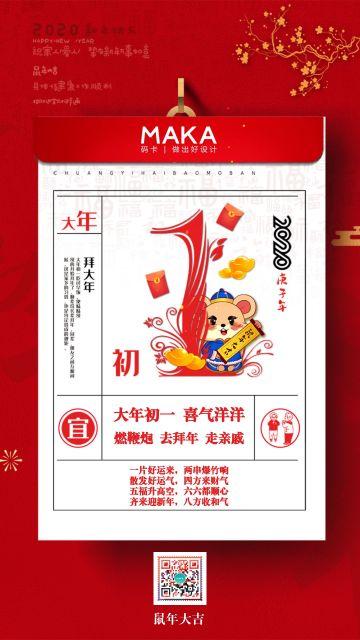 卡通创意中国风日历风格节日习俗大年初一文化宣传普及推广海报