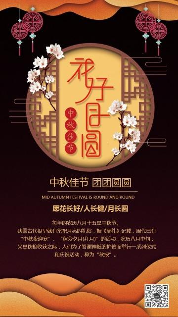 中秋节中秋节中秋节中秋节日贺卡花好月圆海报(小八设计)