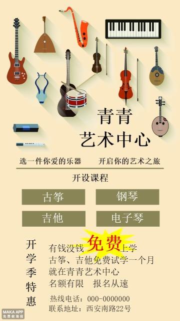 音乐兴趣班培训开课 乐器培训班招生海报通用模板