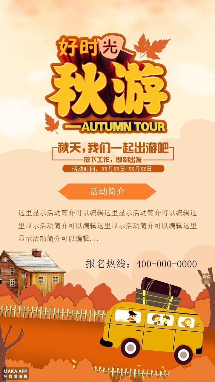 橙色文艺旅行社秋游旅游宣传手机海报