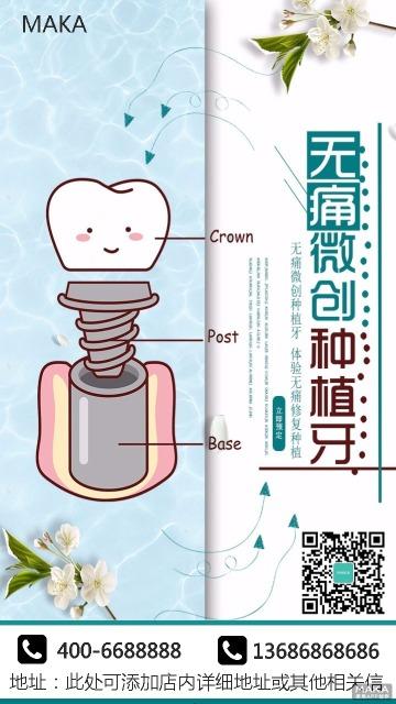 蓝色清新无痛微创种植牙牙齿美容医疗结构海报
