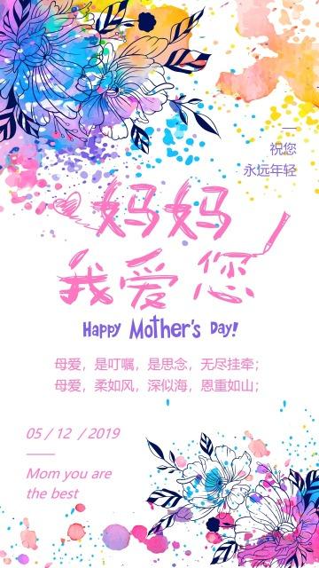 母亲节彩色唯美时尚节日祝福贺卡