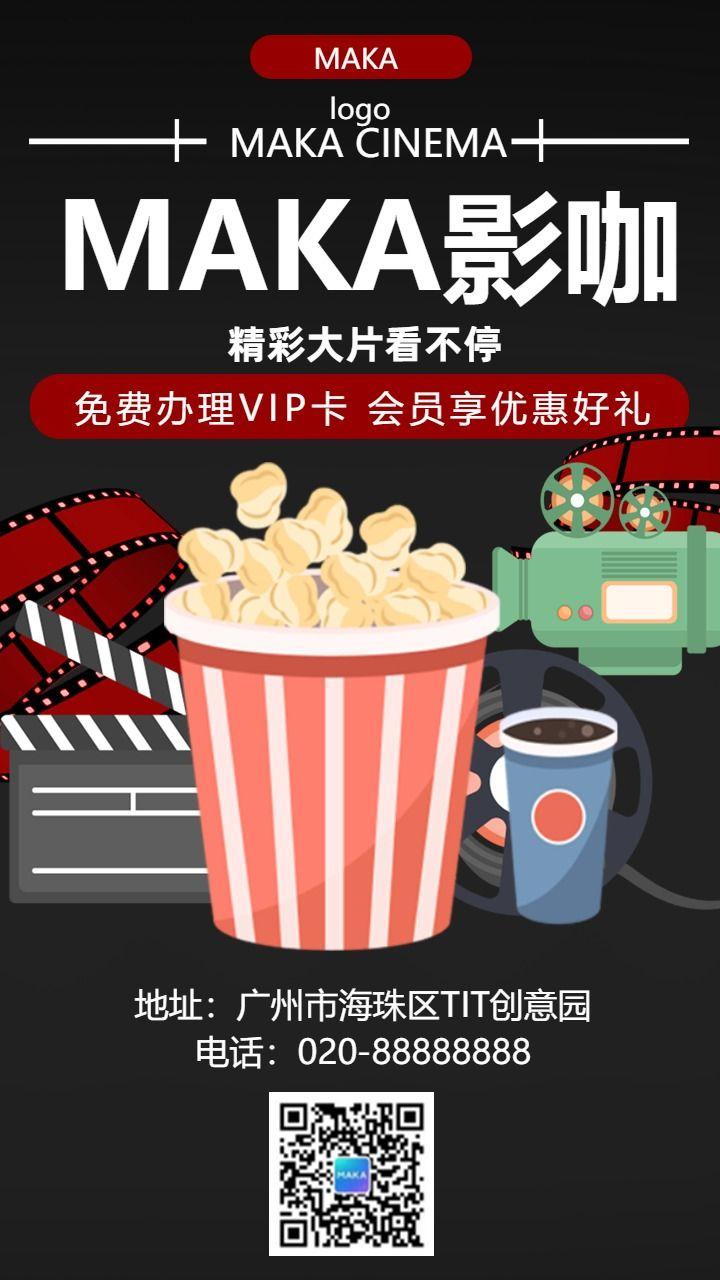 扁平风休闲娱乐MAKA影咖活动促销宣传海报