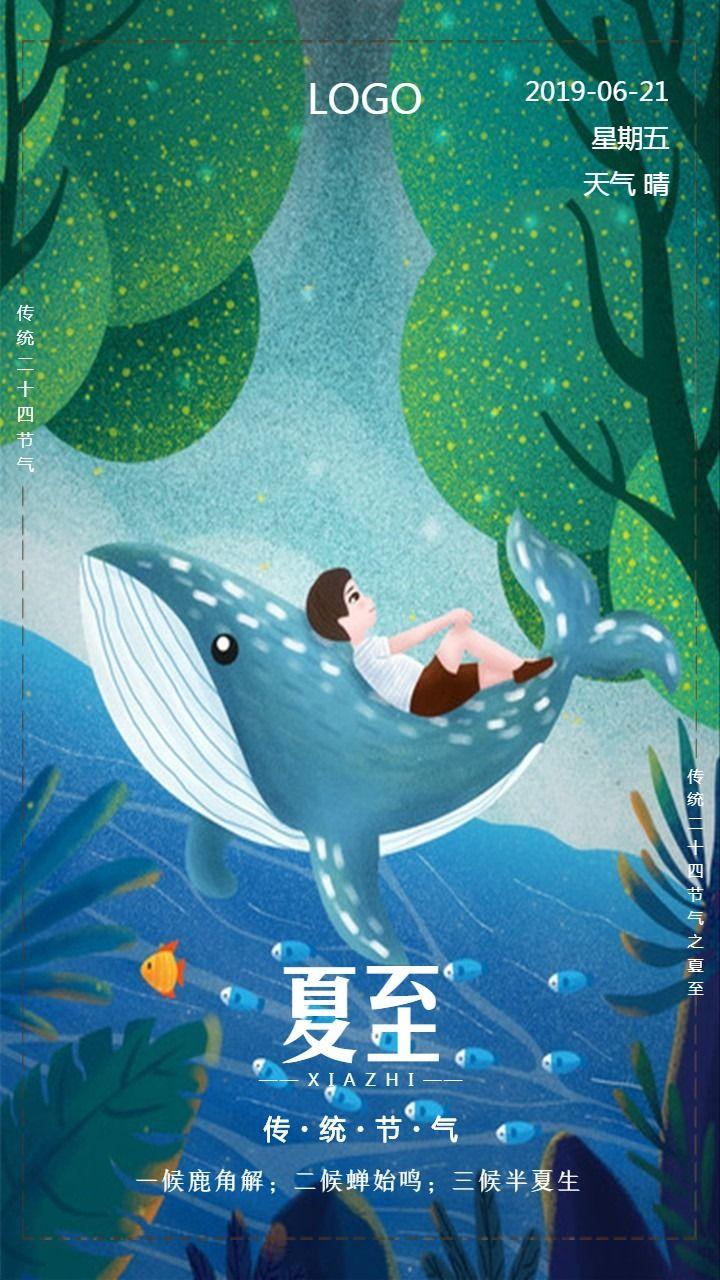 日签夏至传统二十四节气 绿色 卡通手绘清新通用海报