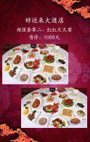 中国风喜庆高贵紫餐饮、酒店年夜饭邀请