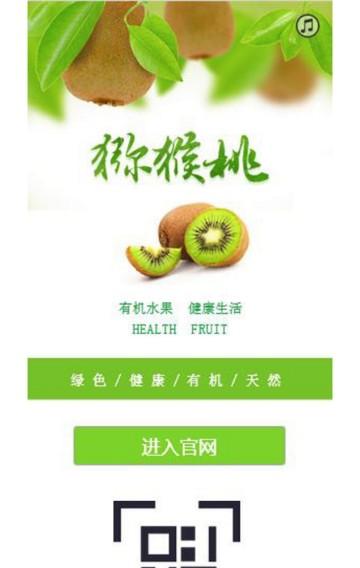 猕猴桃 水果 果蔬 店铺宣传