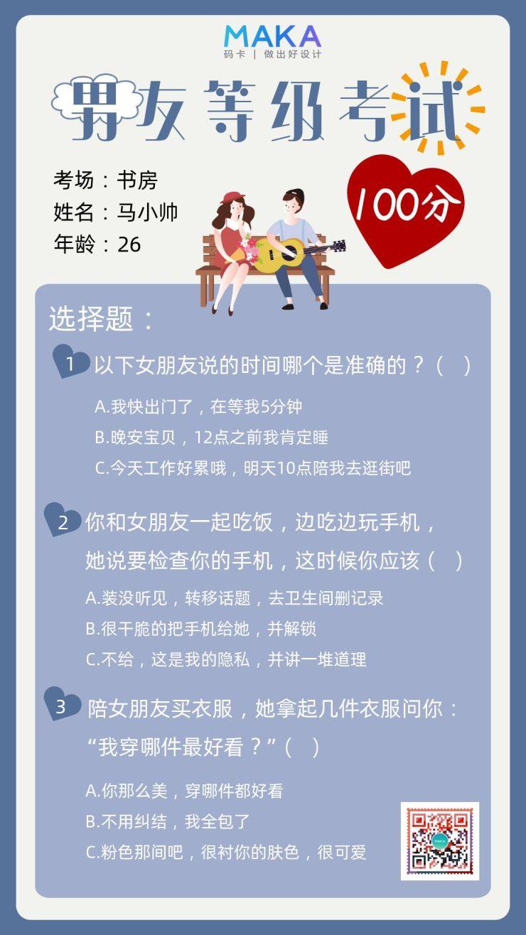 简约七夕情人节男友等级考试手机海报