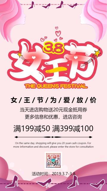 唯美浪漫38女王节店铺促销活动宣传海报