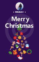 《圣诞快乐》圣诞节活动方案、贺卡、邀请函