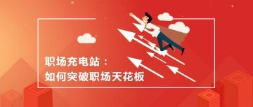 【职场头图1】卡通扁平化职场通用微信公众号封面头图-浅浅