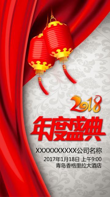 中式风格年会邀请函