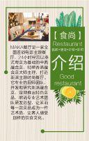 绿色小清新精致料理宣传H5