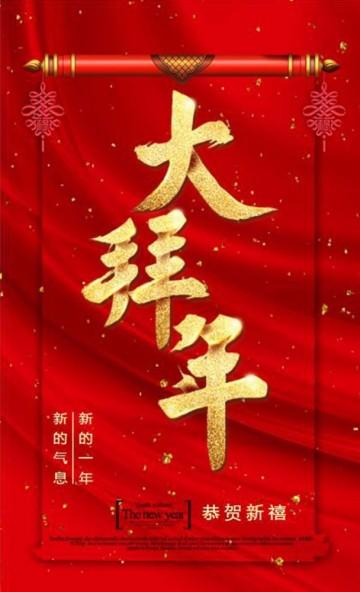 春节拜年贺卡