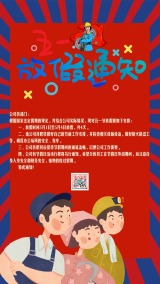 红色卡通五一劳动节放假通知手机海报