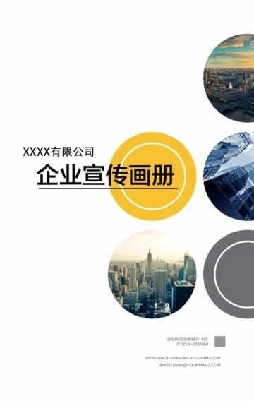 黄色简约大气企业宣传画册H5