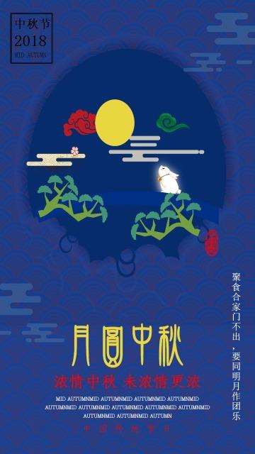 卡通手绘蓝色中秋佳节企业祝福 个人祝福贺卡