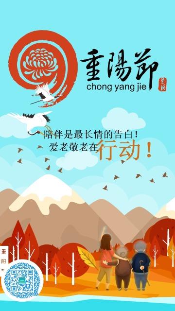 重阳节 公益 宣传海报 公司 祝福 贺卡