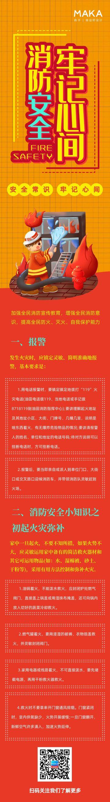 红色简约风格消防安全日知识科普节日长图片文章长图