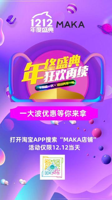 紫粉色电商/微商/淘宝/双十一/双十二互联网促销手机海报