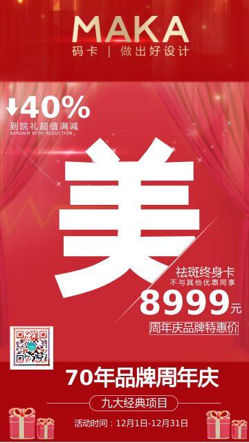 周年庆整形项目促销手机海报模板