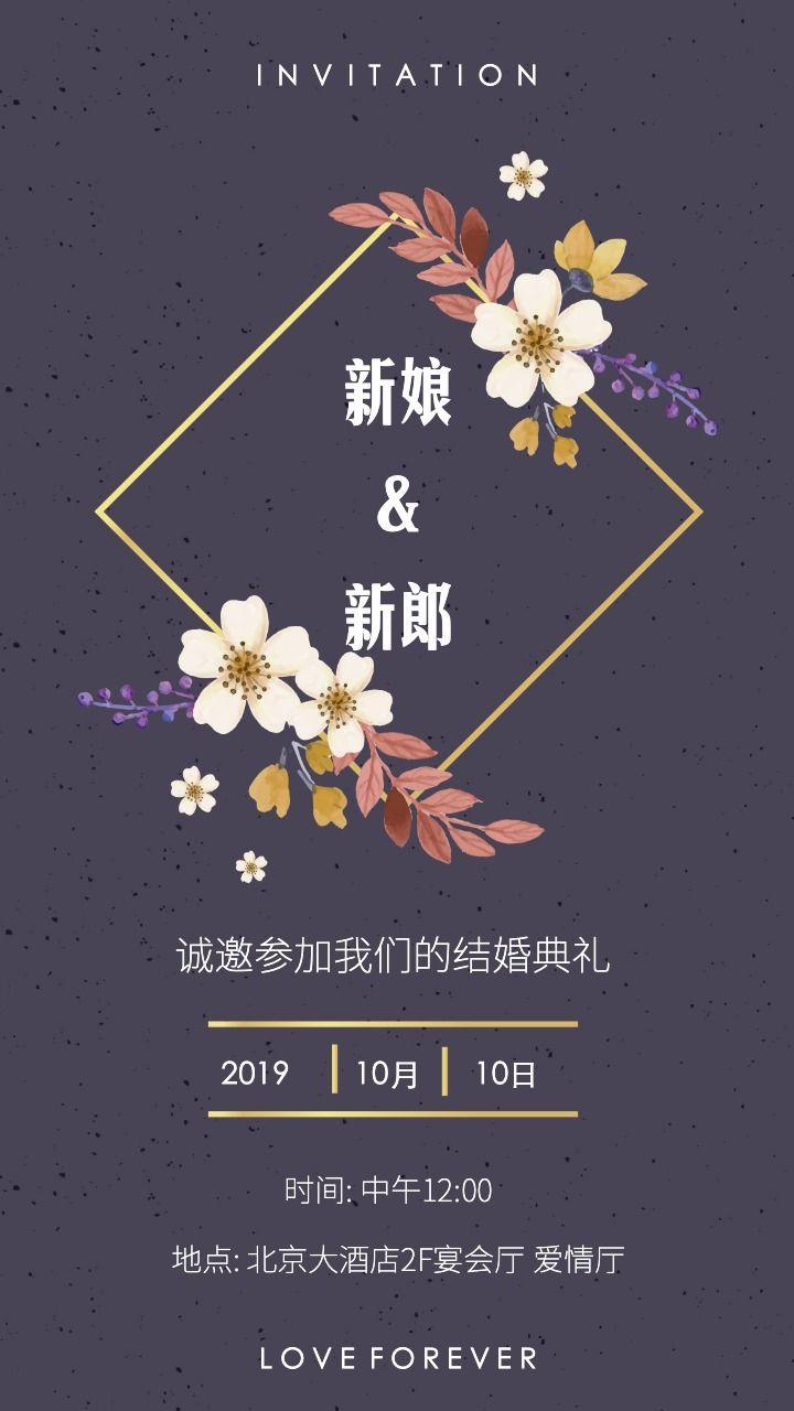 深蓝色文艺小清新邀请函海报时尚婚礼会议请柬海报