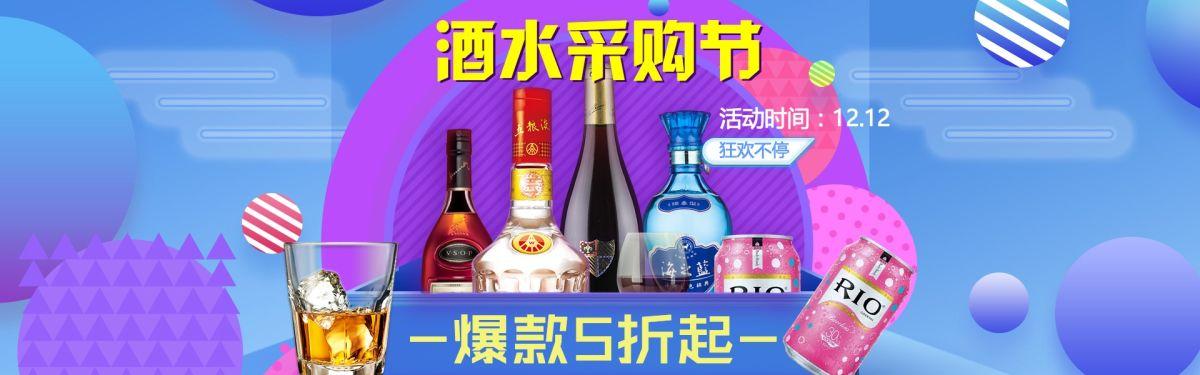淘宝天猫红酒水洋白酒banner设计模板