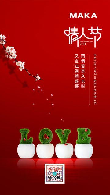 红色214情人节宣传海报
