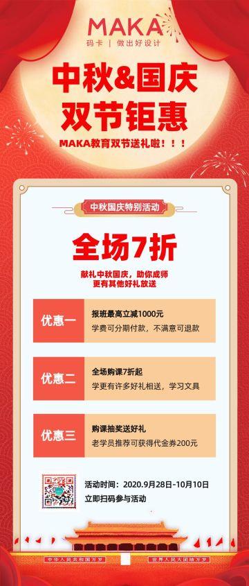 中国风中秋国庆双节钜惠促销宣传文章长图