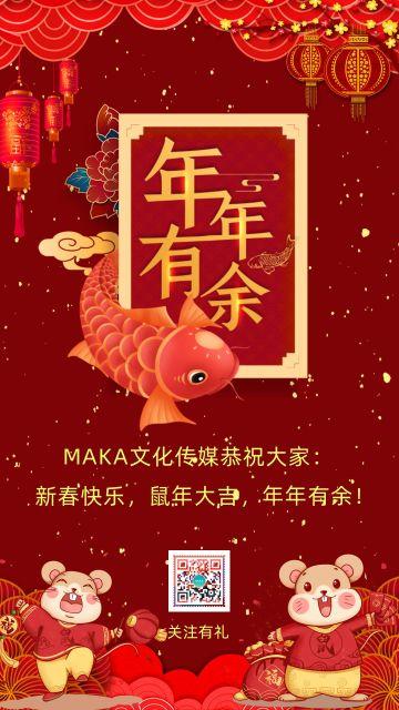 鼠年中国风红色喜庆年年有余企业拜年贺卡祝福宣传海报