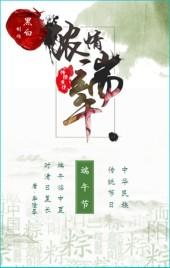 端午节传统节日文化科普 绿色清新 中国风