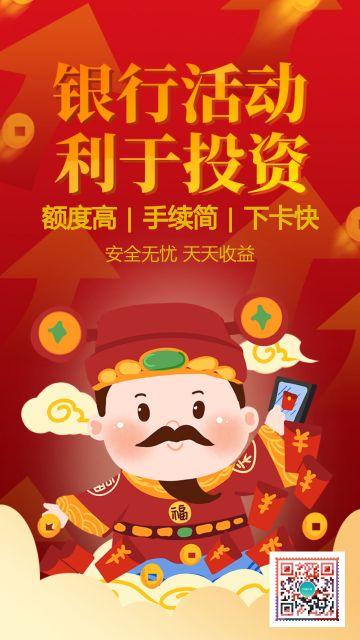 金融理财投资红色宣传海报