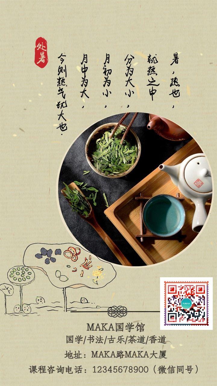 中国传统文化之处暑海报