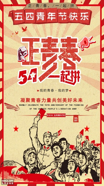 复古五四青年节 青春梦想海报