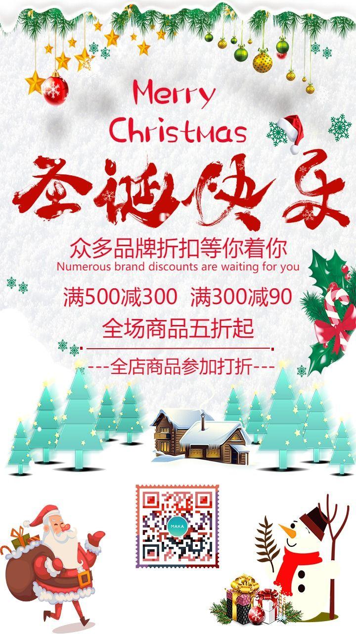 简约大气圣诞节活动促销宣传推广