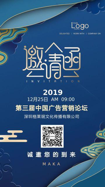 中式蓝色高端典雅大气剪纸风创意论坛商务会议邀请函海报