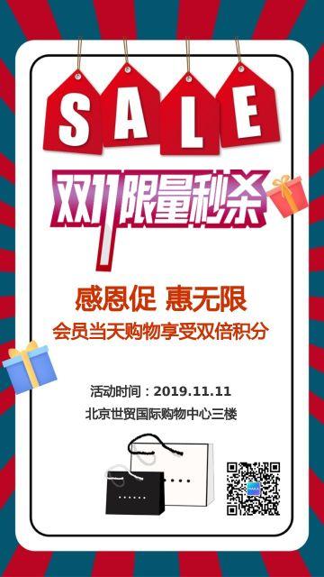 扁平简约双十一商家促销宣传活动海报