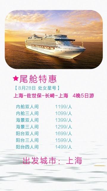 邮轮产品,旅游线路,产品价目表