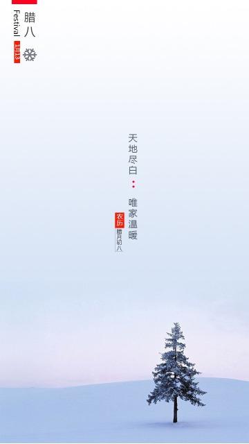 二十四节气腊八节雪景唯美日签海报