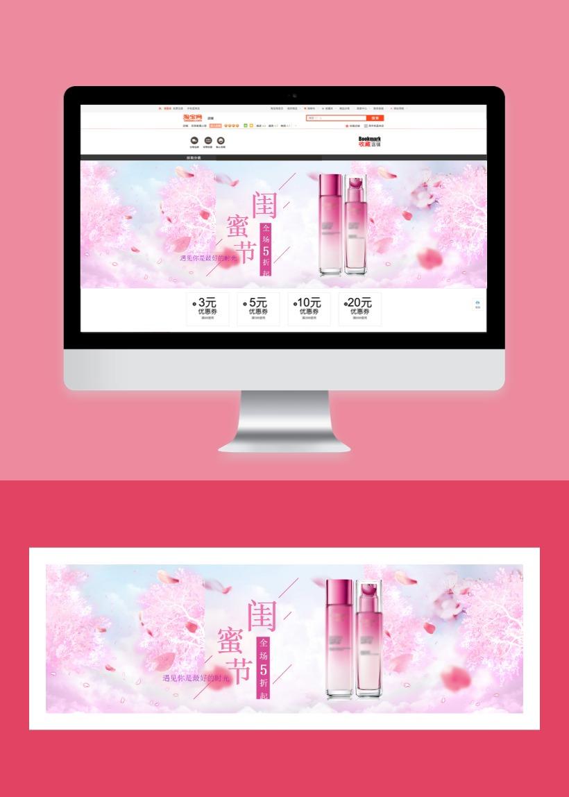 闺蜜节浪漫护肤电商产品宣传banner