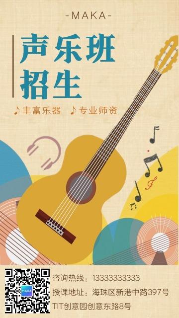 声乐音乐吉他乐器班艺考辅导班招生培训简约大气宣传推广通用海报