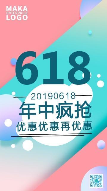 618彩色时尚炫酷电商微商促销通用海报模板