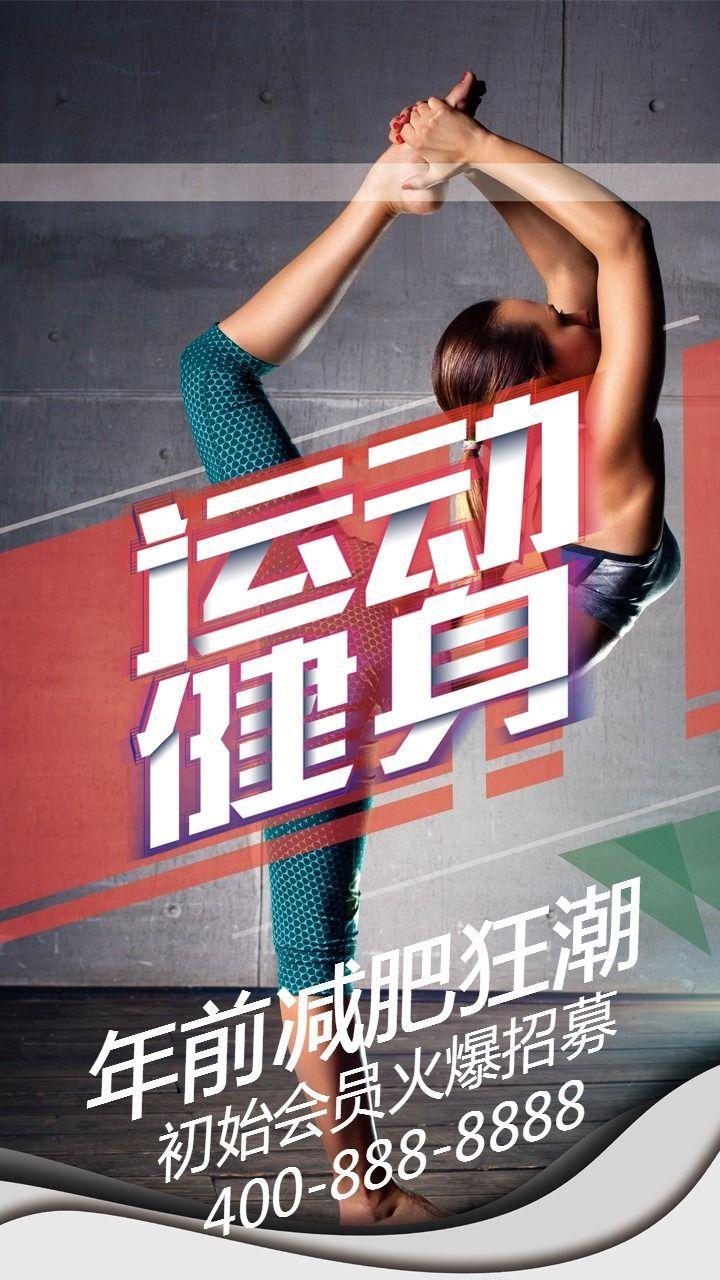 灰色简约健身房会员招募宣传营销手机海报