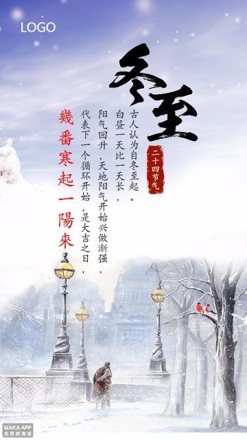 冬至节日海报作品