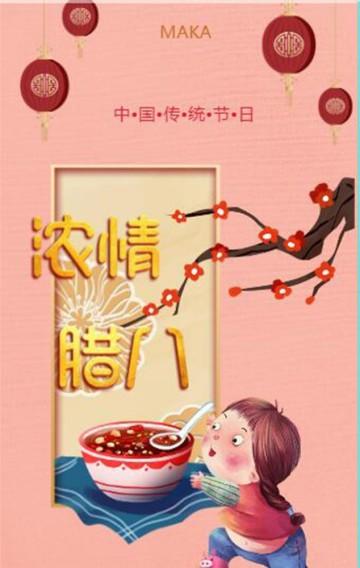 中国传统节日浓情腊八节民俗介绍宣传卡通可爱节日推广