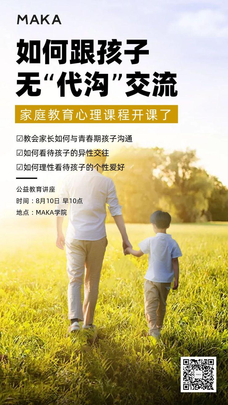 绿色儿童教育讲座亲子教育推广手机海报