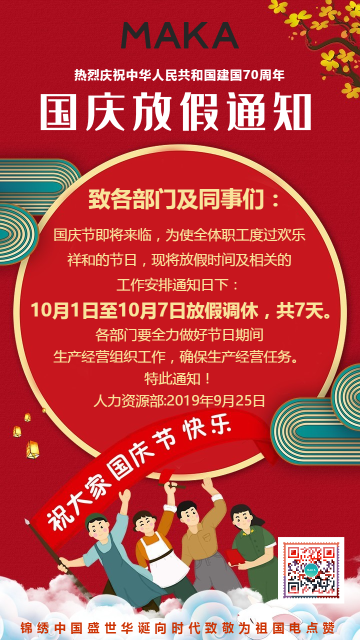 红色卡通国庆节放假通知海报