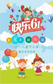 六一儿童节汇演6.1儿童节活动幼儿园小学文艺演出邀请函