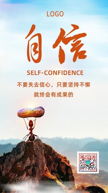 简约企业公司文化宣传励志自信朋友圈努力梦想正能量成功团队合作标语早安晚安宣传海报