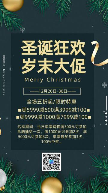 圣诞狂欢岁末大促圣诞节促销宣传清新时尚简约海报